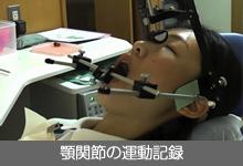顎関節の運動記録